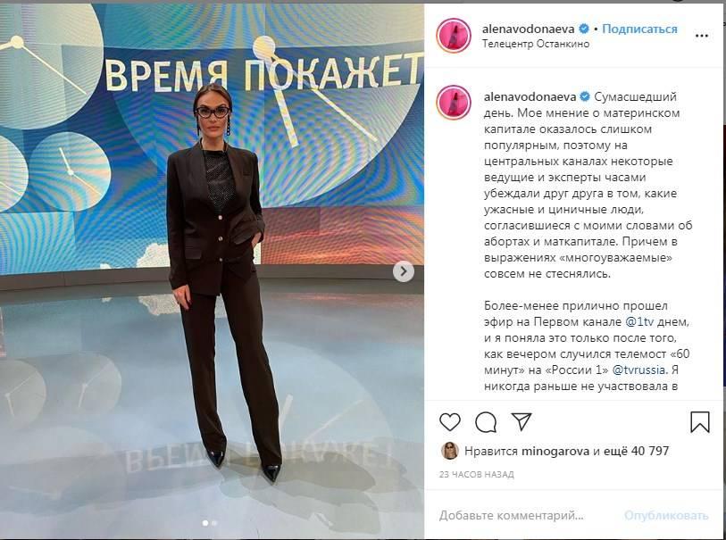 «Меня очень беспокоят миллионы россиян, которые ежедневно смотрят на эту пропаганду агрессии»: звезда «Дом-2» ярко осадила Скабееву