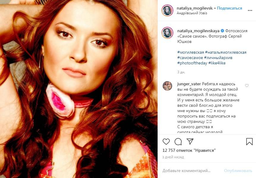 «Естественная, очень красивая!» Наталья Могилевская показала свое фото, которое было сделано в начале звездной карьеры