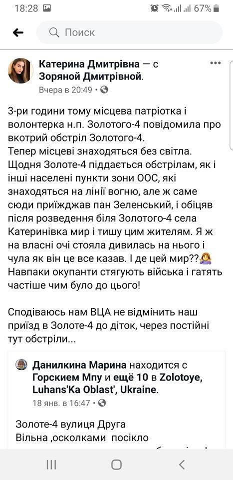 «Вывели войска из Золотого-4…»: «Штаб ООС молчит», а блогер рассказал о трагедии с ВСУ в Золотом