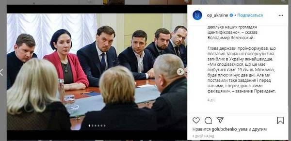 Мендель надоело? На странице Офиса президента в Instagram отключили комментарии