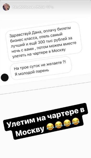 300 тысяч за секс: Дане Борисовой сделали выгодное предложение