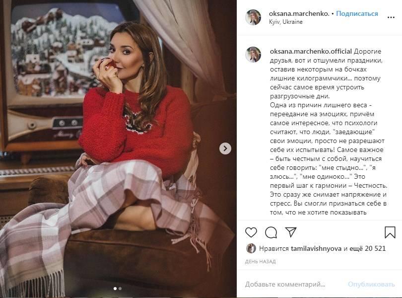 «Вы просто шикарная и безумно красивая»: Оксана Марченко выложила фото без штанов, восхитив сеть