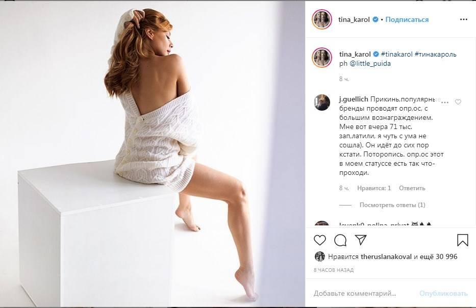 «Вот так выглядит сексуальность»: Тина Кароль всполошила сеть пикантным фото, оголив свое тело