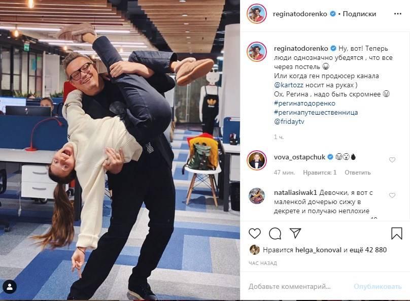 «Теперь люди однозначно убедятся, что все через постель»: Регина Тодоренко показала необычное фото с продюсером российского телеканала
