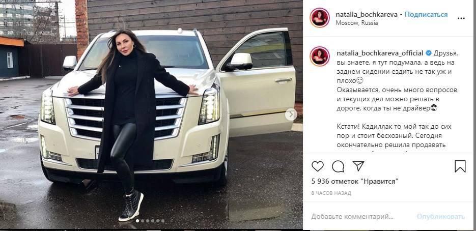 «Так она наркоманка, обдолбанная ездила»: Бочкарева заявила, что продает свою машину и нарвалась на критику