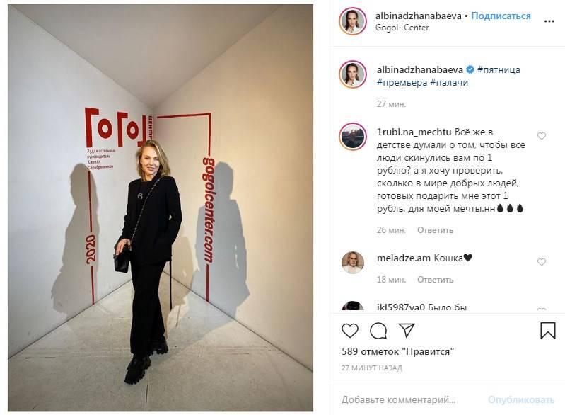 «Вам без мэйка намного лучше»: Альбина Джанабаева вышла в свет, продемонстрировав свой безупречный стиль