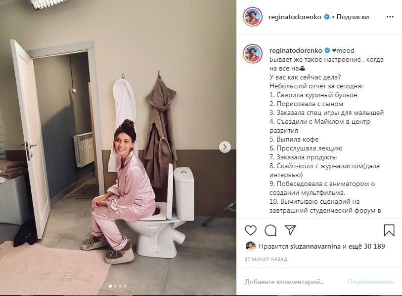 Регина Тодоренко опубликовала фото, позируя на унитазе