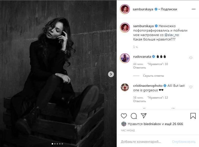 «Вау, как красиво»: Настасья Самбурская поделилась черно-белыми фото, покорив своих поклонников
