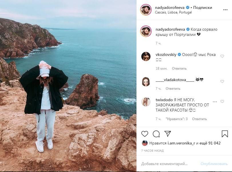 «Какая же там красота»: Надя Дорофеева показала красивые фото с нового путешествия