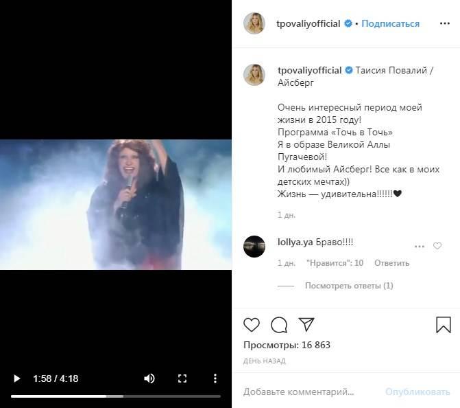 «Мурашки по телу»: Таисия Повалий перевоплотилась в Пугачеву, и довела сеть до слез
