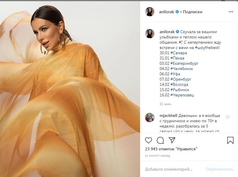 «Какая же Вы красивая! Взгляд не оторвать»: Ани Лорак объявила новый тур по России, восхитив необычным фото в сети