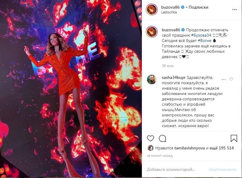 «Огненная»: Оля Бузова продемонстрировала стройные ноги в коротком платье