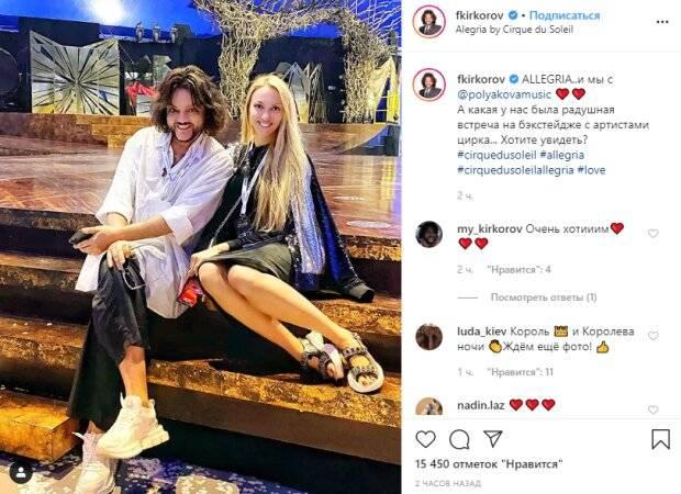«Любите друг друга, жизнь прекрасна!»: Растрепанный Филипп Киркоров сводил Олю Полякову в цирк
