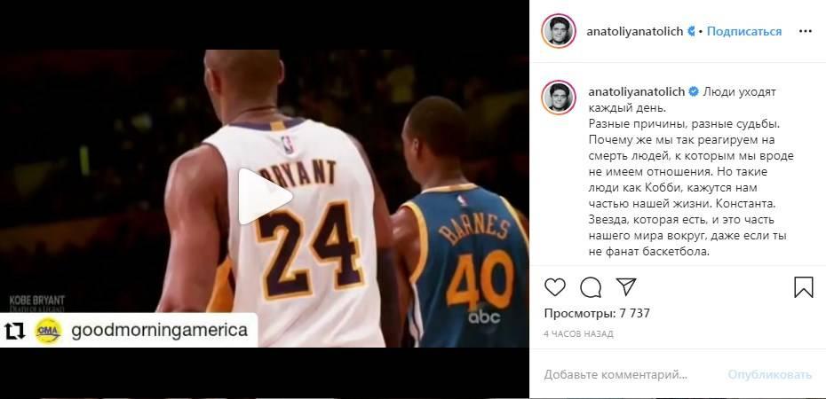 «Не все зависит от тебя. Иногда это просто судьба»: украинский телеведущий отреагировал на смерть американского баскетболиста Коби Брайанта