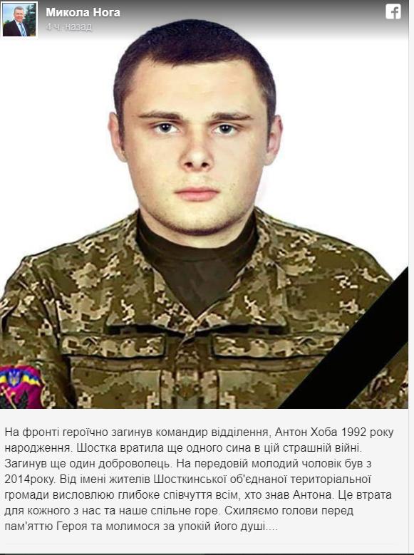 «На Донбассе произошла очередная трагедия»: Россияне убили командира отделения ВСУ