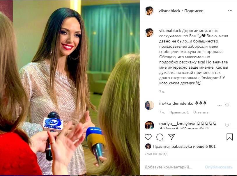 «Вышла замуж?» Вика из «НеАнгелов» всполошила сеть первым постом в новом году