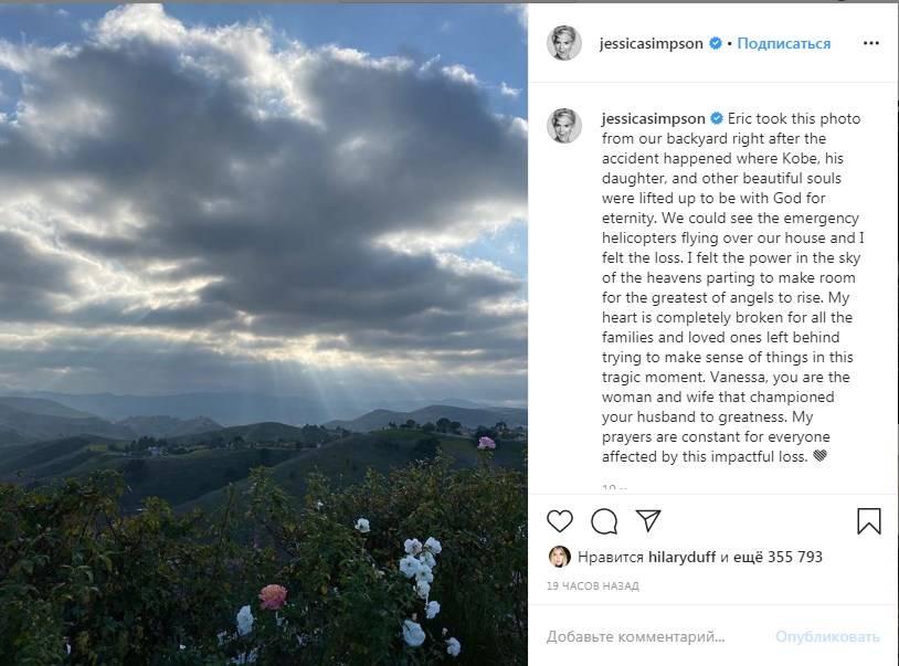 «Я почувствовала, как на небе расступилась сила»: американская певица показала мистическое фото с места гибели Коби Брайанта