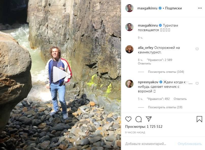 «Осторожней на камнях, турист»: Максим Галкин напугал Пугачеву своим видео в «Инстаграм»