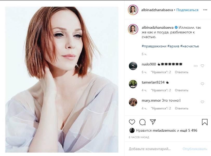 «Кажется, Вам придётся поговорить с Ириной!» Джанабаева всполошила сеть новым постом, рассказав о разбитых иллюзиях