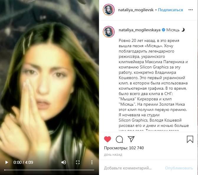 «Такого до нас еще никто не делал»: Могилевская показала первый украинский клип, снят с помощью компьютерной графики