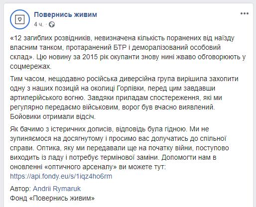 «Ликвидированы 12 разведчиков, еще многих раздавил свой же танк», - волонтеры о потерях НВФ у Горловки