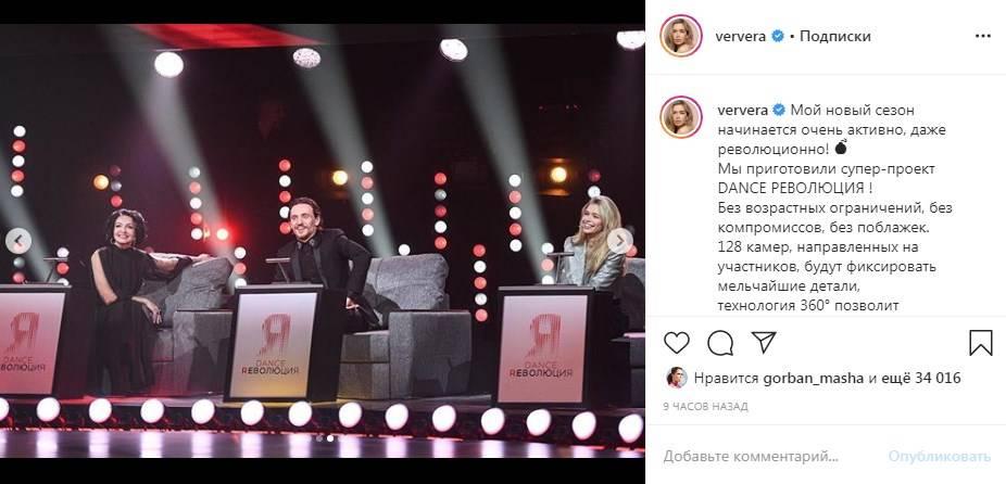 Вера Брежнева будет вести шоу на росТВ со скандальным Полуниным