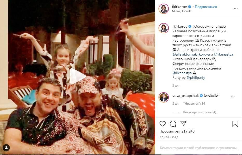 «Ты супер папа»: Филипп Киркоров показал, как развлекается с детьми