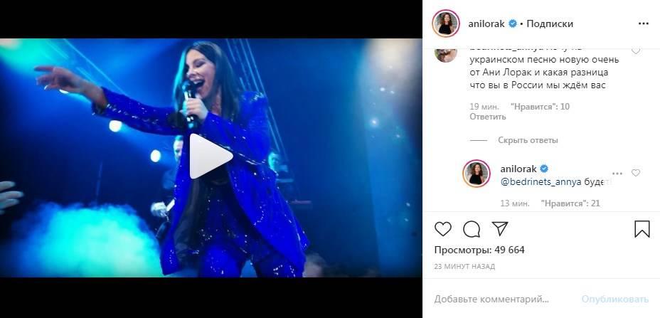 «Хочу на украинском песню новую»: Ани Лорак сделала неожиданное заявление в сети