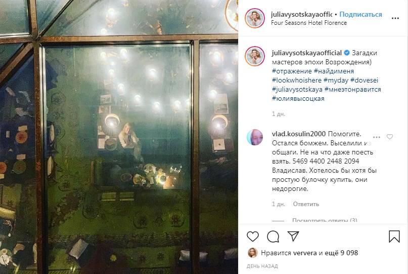 «Не сразу поняла, как снято!» Юлия Высоцкая удивила сеть фотографией, сделанной с необычного ракурса