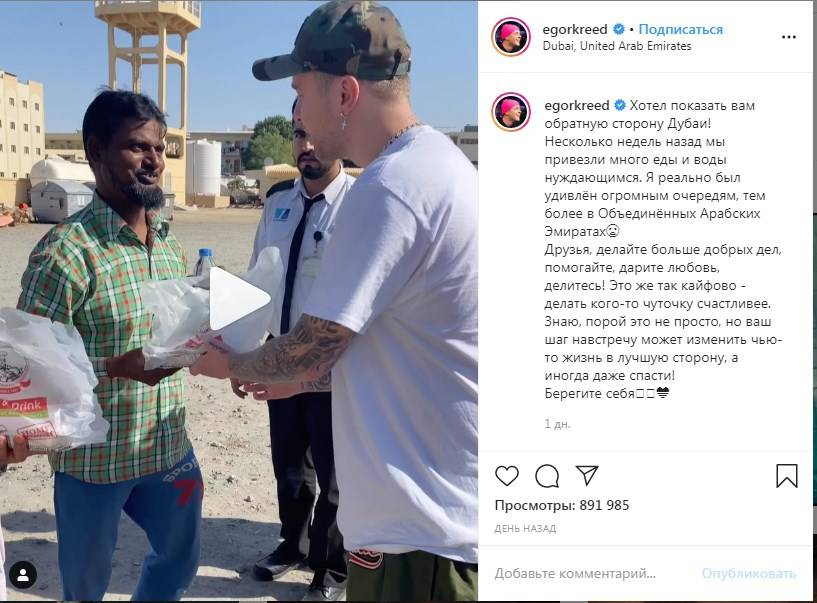 «Показываю вам обратную сторону Дубаи»: Егор Крид показал, как помог с едой нуждающимся людям