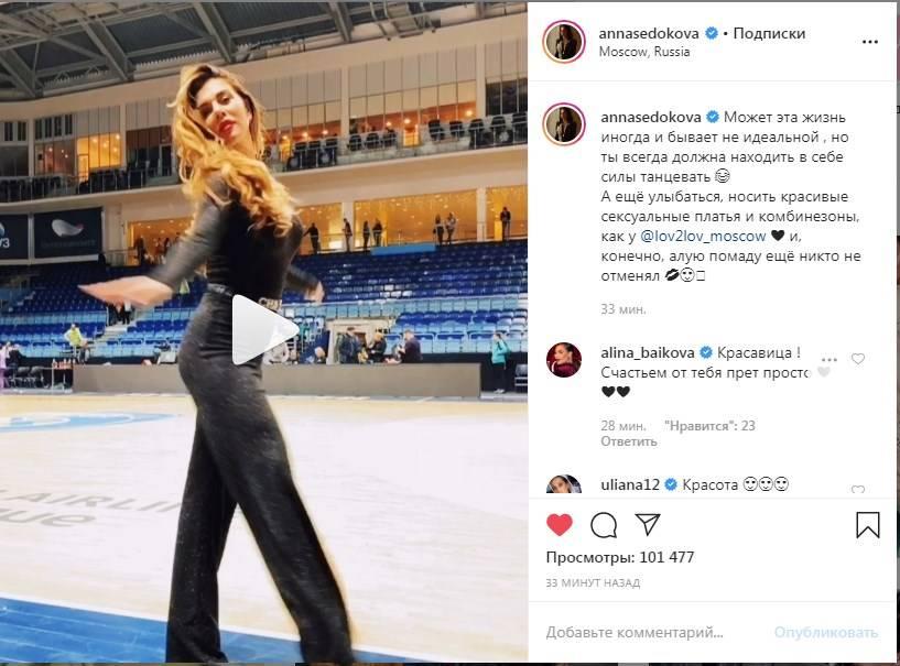 «Счастьем от тебя прет просто»: Анна Седокова показала сексуальные танцы в обтягивающем комбинезоне