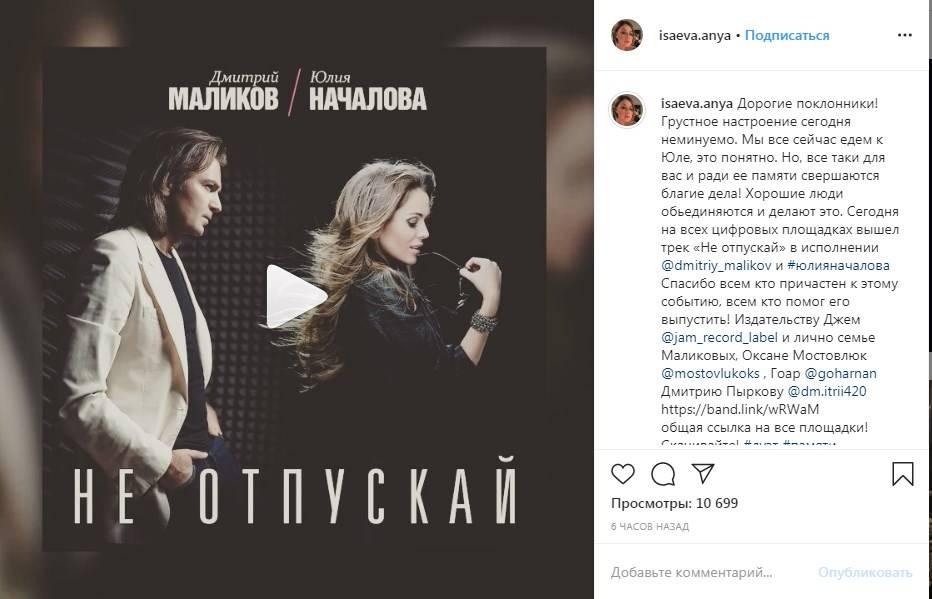 Вышел новый трек покойной певицы Юлии Началовой, записан в дуэте с Дмитрием Маликовым