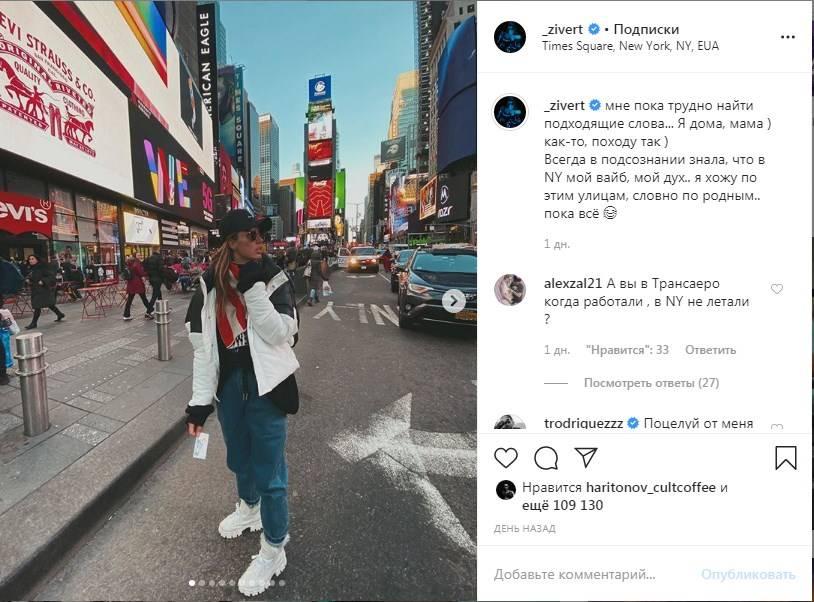 «Никогда б на улице не узнала вас в такой одежде»: певица Зиверт показала красочные фото с Нью-Йорка