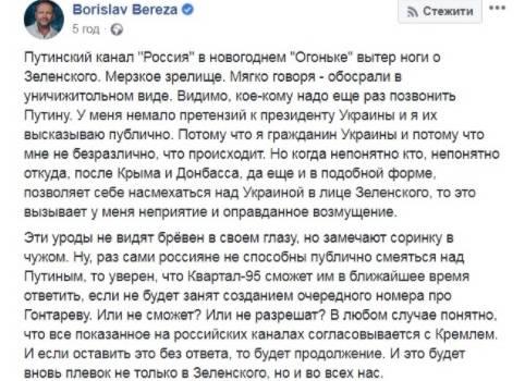 «Вот ур*ды! Квартал обязан дать ответку»: Кремль-ТВ «вытерло ноги» о Владимира Зеленского – Береза
