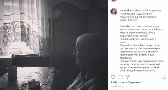 Недавно родившая Наталка Карпа сообщила о горе в семье