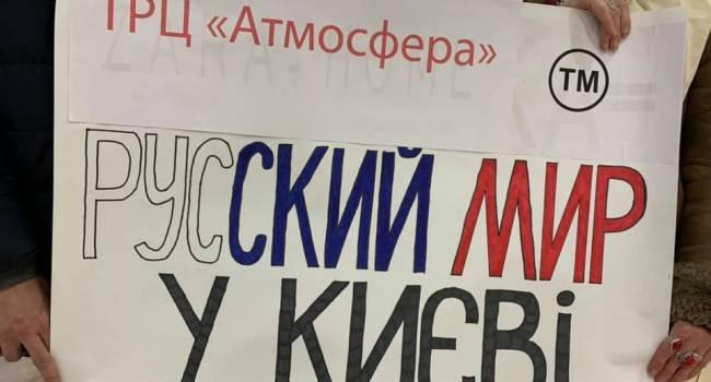 Активисты нашли оплот «русского мира» в Киеве