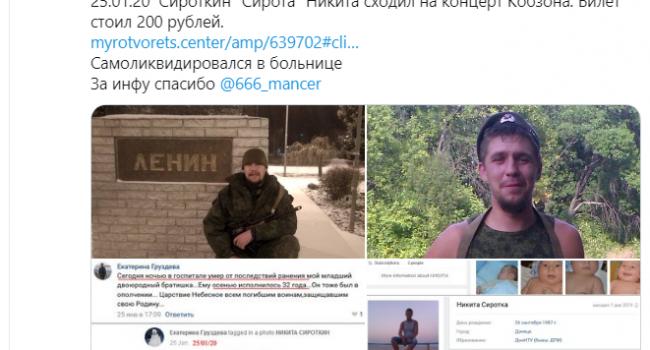«ДНР» понесли на Донбассе очередные летальные потери