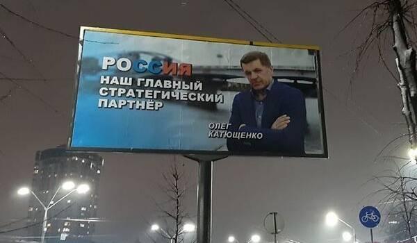 В семье Катюшенко назвали провокацией скандал с пророссийскими бигбордами