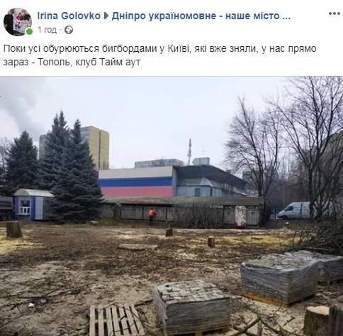 Спортивный клуб в Днепре перекрасили в цвета флага РФ