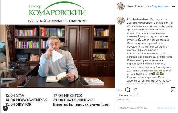 Известный украинский доктор собирается в турне в Россию: реакция соцсетей