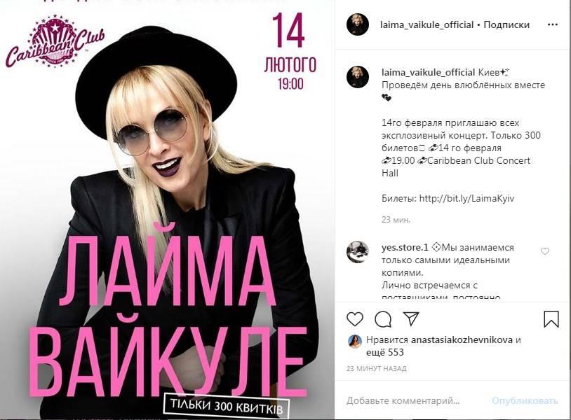 «Считаем денечки»: Лайма Вайкуле сообщила о своем концерте в Киеве