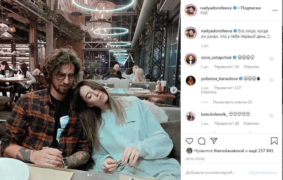 «Когда он узнал, что у тебя первый день»: Надя Дорофеева в сети рассказала о своих месячных