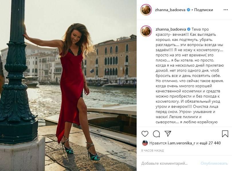 «Я не против уколов и филеров»: Жанна Бадоева раскрыла свой секрет красоты