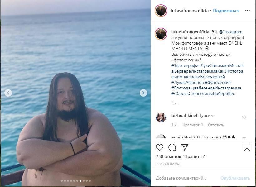 «Горячий пупсик»: 240-килограммый сын Сафронова показал обнаженные фото с отдыха