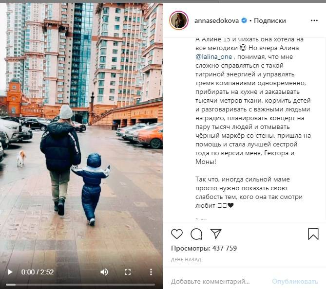 «Иногда сильной маме просто нужно показать свою слабость тем, кого она так сильно любит»: Анна Седокова рассказала, как у нее прошел день