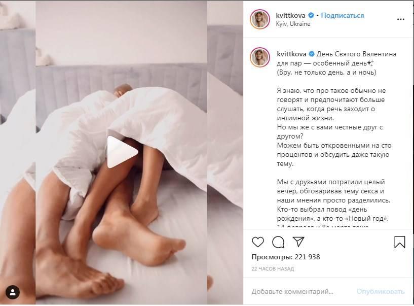 Невеста Никиты Добрынина показала, чем они занимаются в постели, разместив очень пикантный ролик в «Инстагарм»