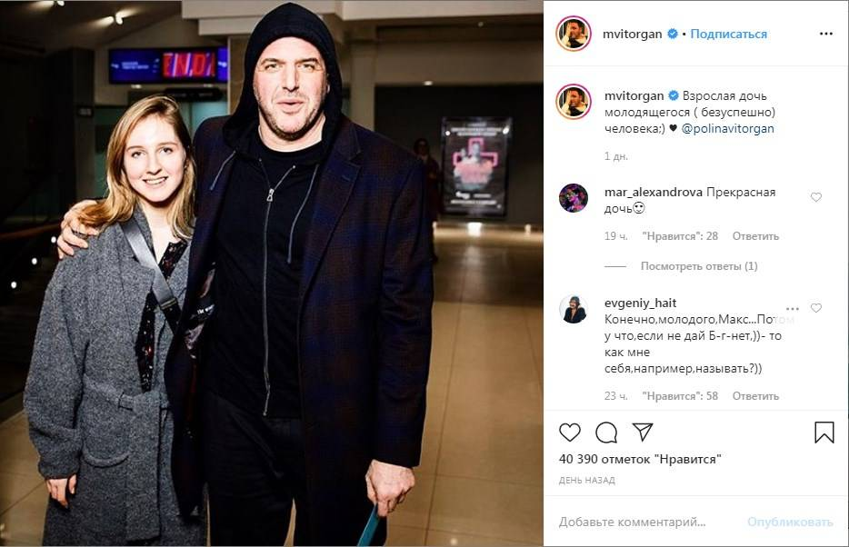 «Красавица дочка и папа красавец»: Максим Виторган показал свою подросшую дочь