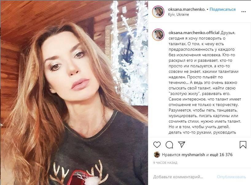 «Все молодеете и молодеете»: Оксана Марченко опубликовала селфи, показав лицо вблизи