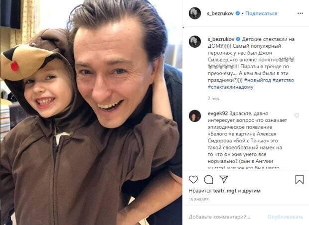 Сергей Безруков наконец-то перестал скрывать собственную дочь