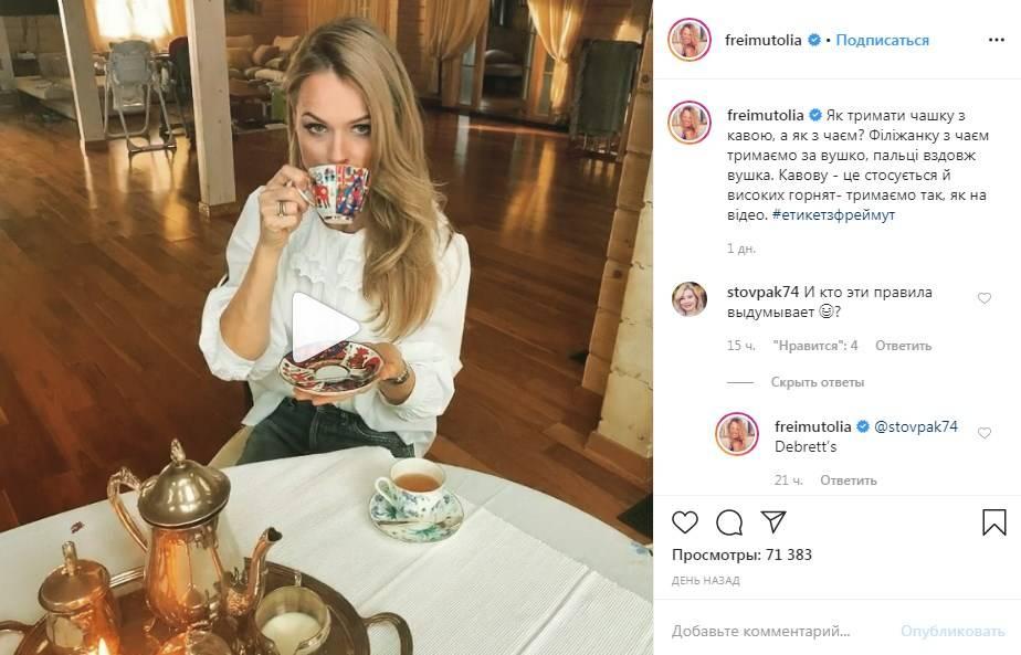 Ольга Фреймут розповіла, як правильно тримати чашку з кавою, а як з чаєм